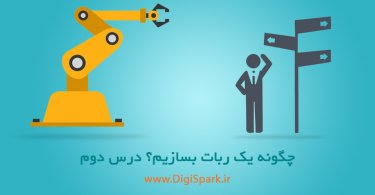 How-to-creat-a-robot-2nd-digispark
