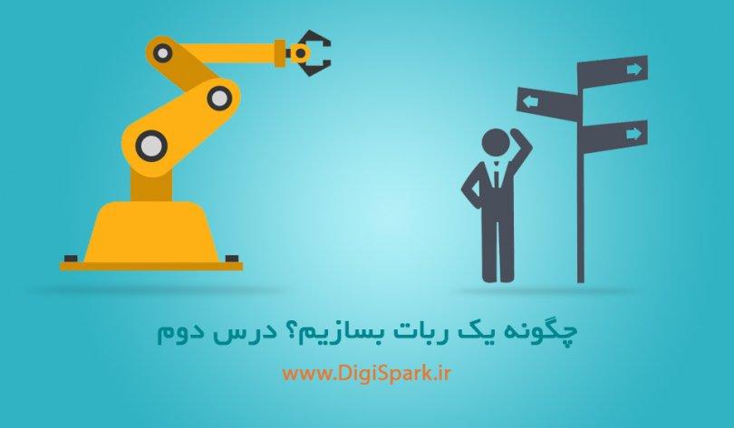 How-to-creat-a-robot-2nd-digispark
