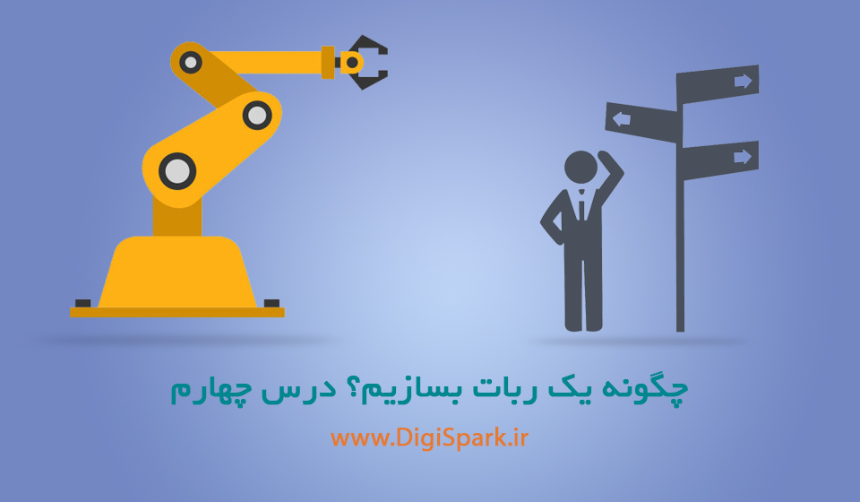 How-to-creat-a-robot-4th-digispark