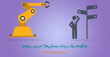 How-to-creat-a-robot-5th-digispark