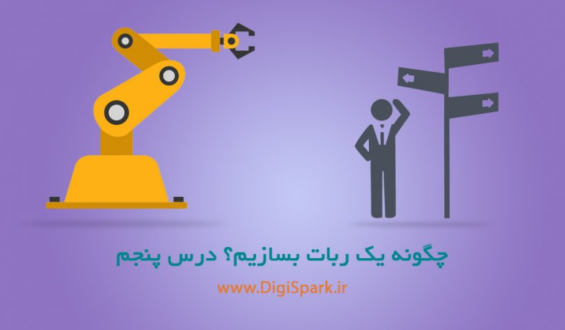 How-to-creat-a-robot-5th-digispark