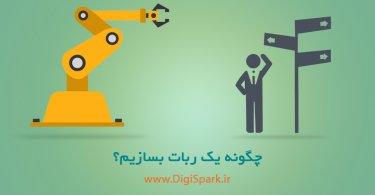 How-to-creat-a-robot-digispark