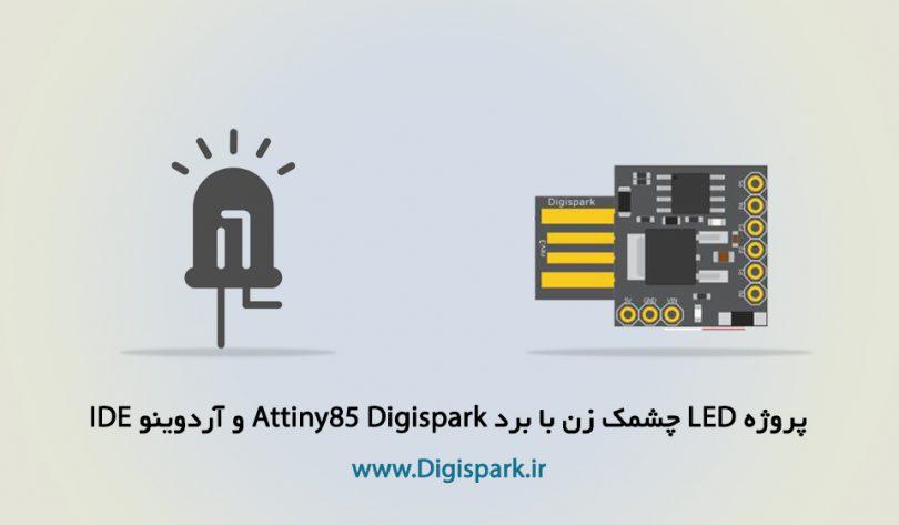 attiny85-digispark-led-blink-arduino
