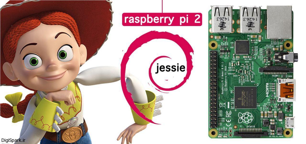 رزبین نسخه جسی برای رزبری پای ۲
