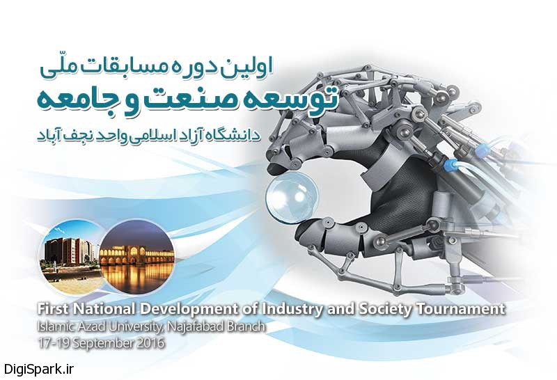 ROBONA مسابقات رباتیک