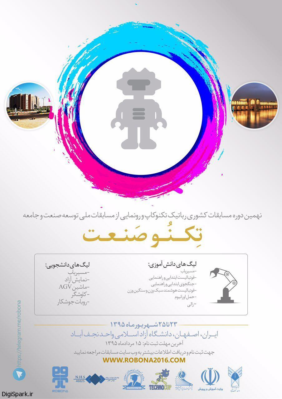 اولین دوباره مسابقات رباتیک robona