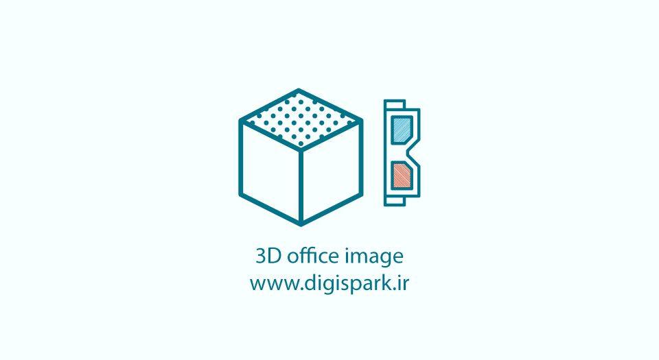 تصاویر سه بعدی - دفتر دیجی اسپارک و دانشجوکیت