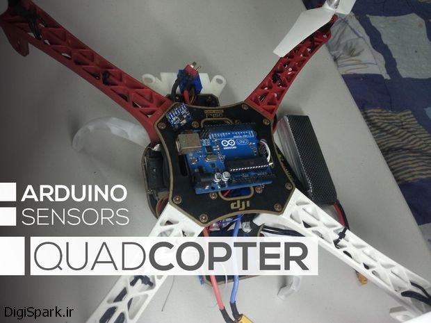 آموزش ساخت کوادکوپتر با آردوینو arduino و موتور براشلس