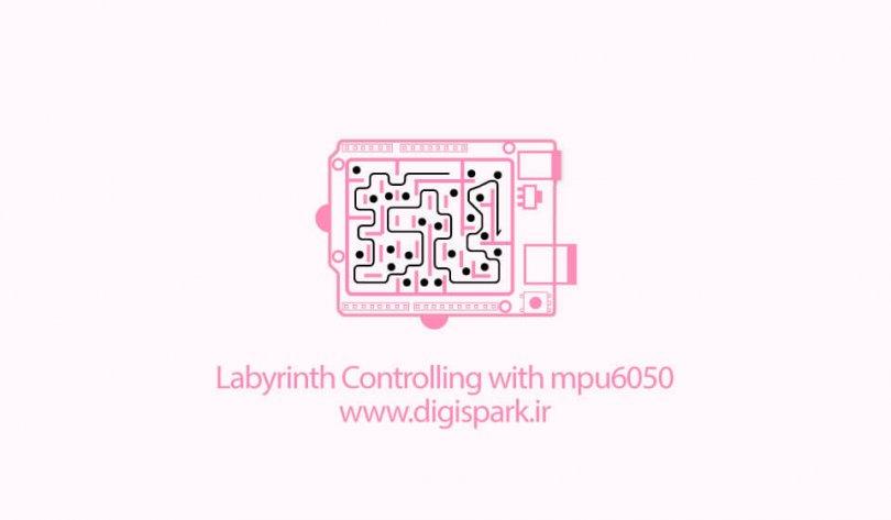 labyrinth-mpu-2