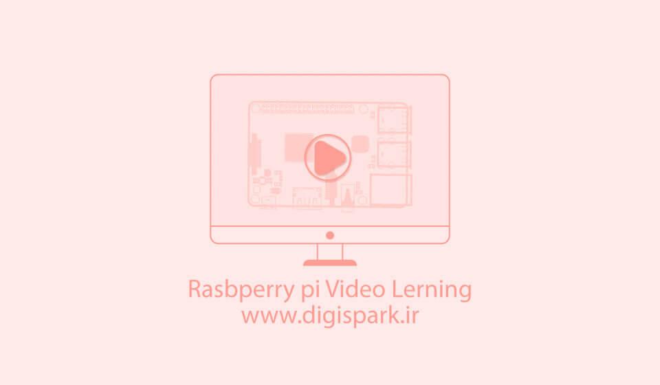 آموزش تصویری برد رسپبری پای Raspberry Pi - دیجی اسپارک