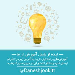 ایده از شما آموزش از ما- دیجی اسپارک
