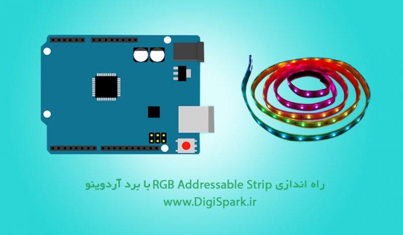 راه اندازی LED RGB addressable نواری با برد آردوینو Arduino دیجی اسپارک