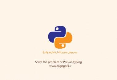مشکل فارسی نویسی در پایتون
