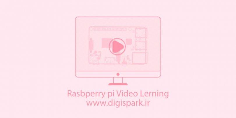 آموزش رسپبری پای Raspberry Pi - نحوه اتصال گرافیکی از راه دور VNC