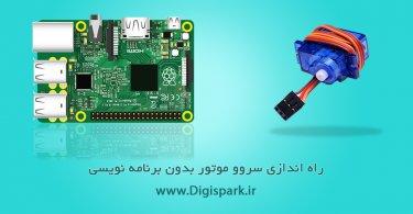 راه اندازی سروو موتور بدون برنامه نویسی با برد Raspberry pi دیجی اسپارک