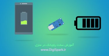 powerbank li-io -Digispark