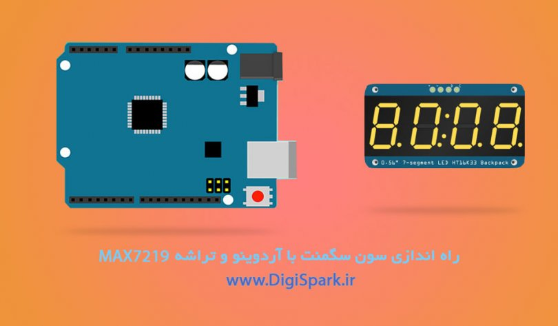 segment max7219-arduino-digispark