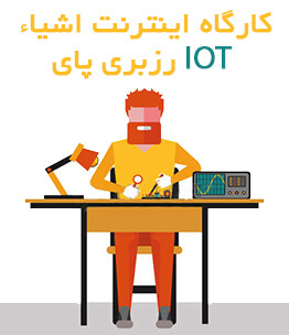 IOT-rpi-workshop