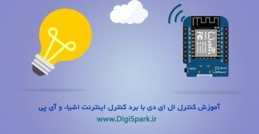 Wemos-d1-mini-LED-IOT-Digispark
