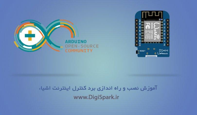 Wemos-d1-mini-arduino-ide-Digispark