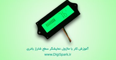 battery-display-Digispark