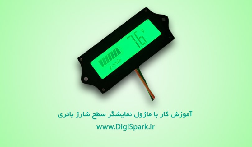 battery-display-Digispark