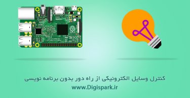 iot-with-Nodered---digispark