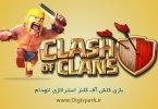 Clash-Of-Clans--digispark