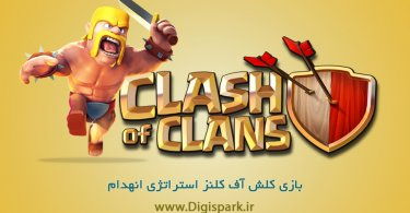 Clash-Of-Clans--digispark