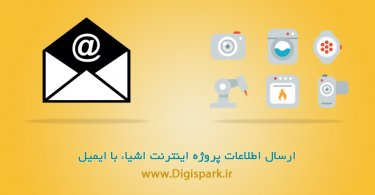 iot-with-Nodered---Email-digispark