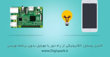iot-with-Nodered---UI-digispark
