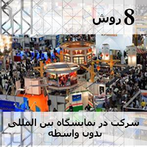 8روش شرکت در نمایشگاه - غرفه سازی ترسیم