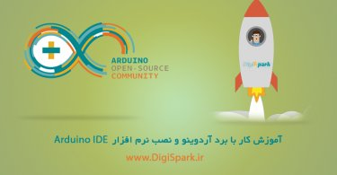 Arduino-IDE-getting-started-digispark