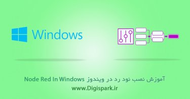 Node-red-windows---digispark