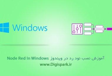 Node-red-windows---digispark
