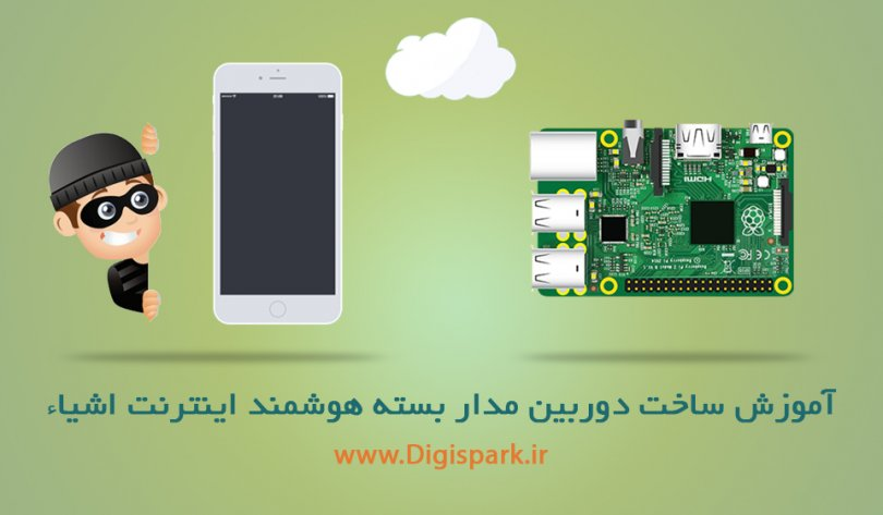 Raspberry-pi-pir-node-red-motion-detection-digispark