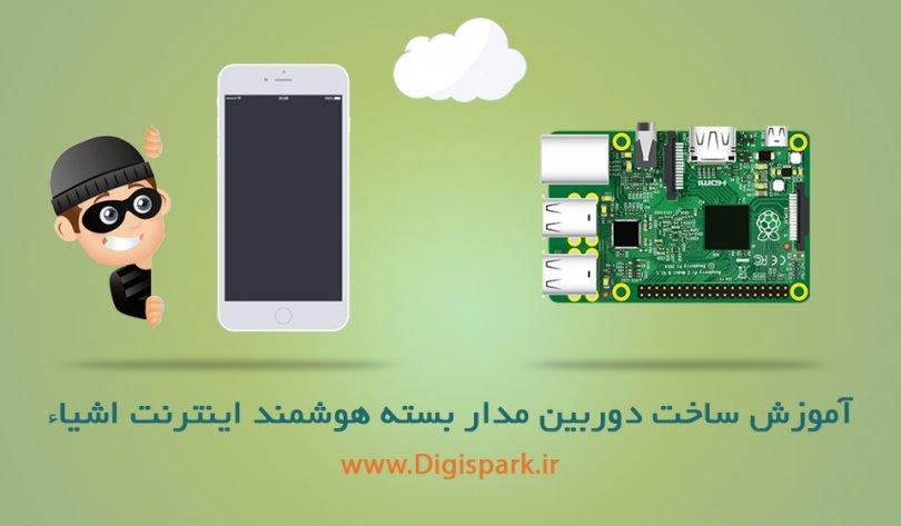 Raspberry-pi-pir-node-red-motion-detection-digispark
