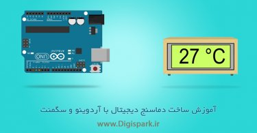 arduino-digital-Temprature-segment--digispark