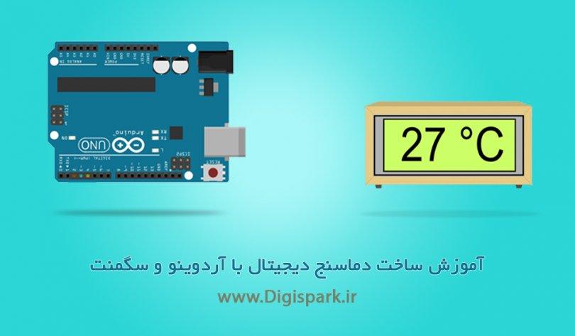 arduino-digital-Temprature-segment--digispark