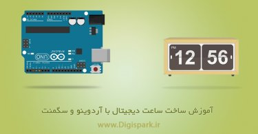 arduino-digital-clock-segment--digispark