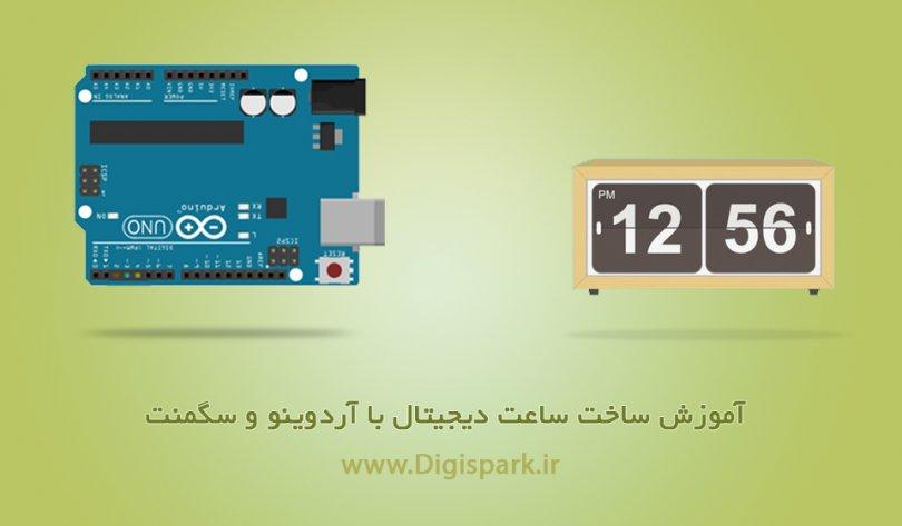 arduino-digital-clock-segment--digispark