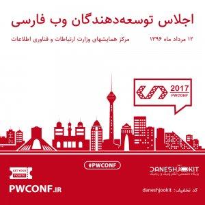 رویداد توسعه دهندگان وب فارسی daneshjookit