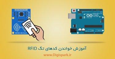 Arduino-RFID-RC522-digispark