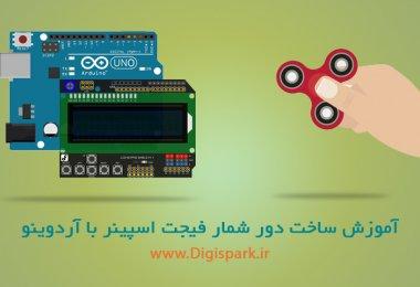 فیجت اسپینر Fidget-Spinner-RPM-arduino-digispark-