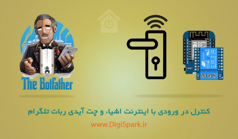 IOT-door-Lock--telegram-bot--digispark