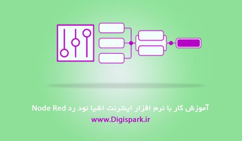 Node-red-IOT-part-3-digispark