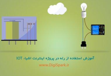 Relay-in-IOT--digispark