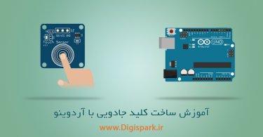 ttp223-arduino-touch-sensor-digispark