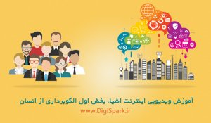what-exactly-is-iot-digispark