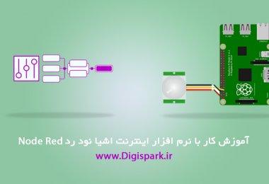 Node-red-IOT-part-5-digispark